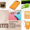 Global MIUI Theme Design Competition: Christmas and New Year Themes